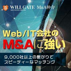 サイト売買ならウィルゲートM&A