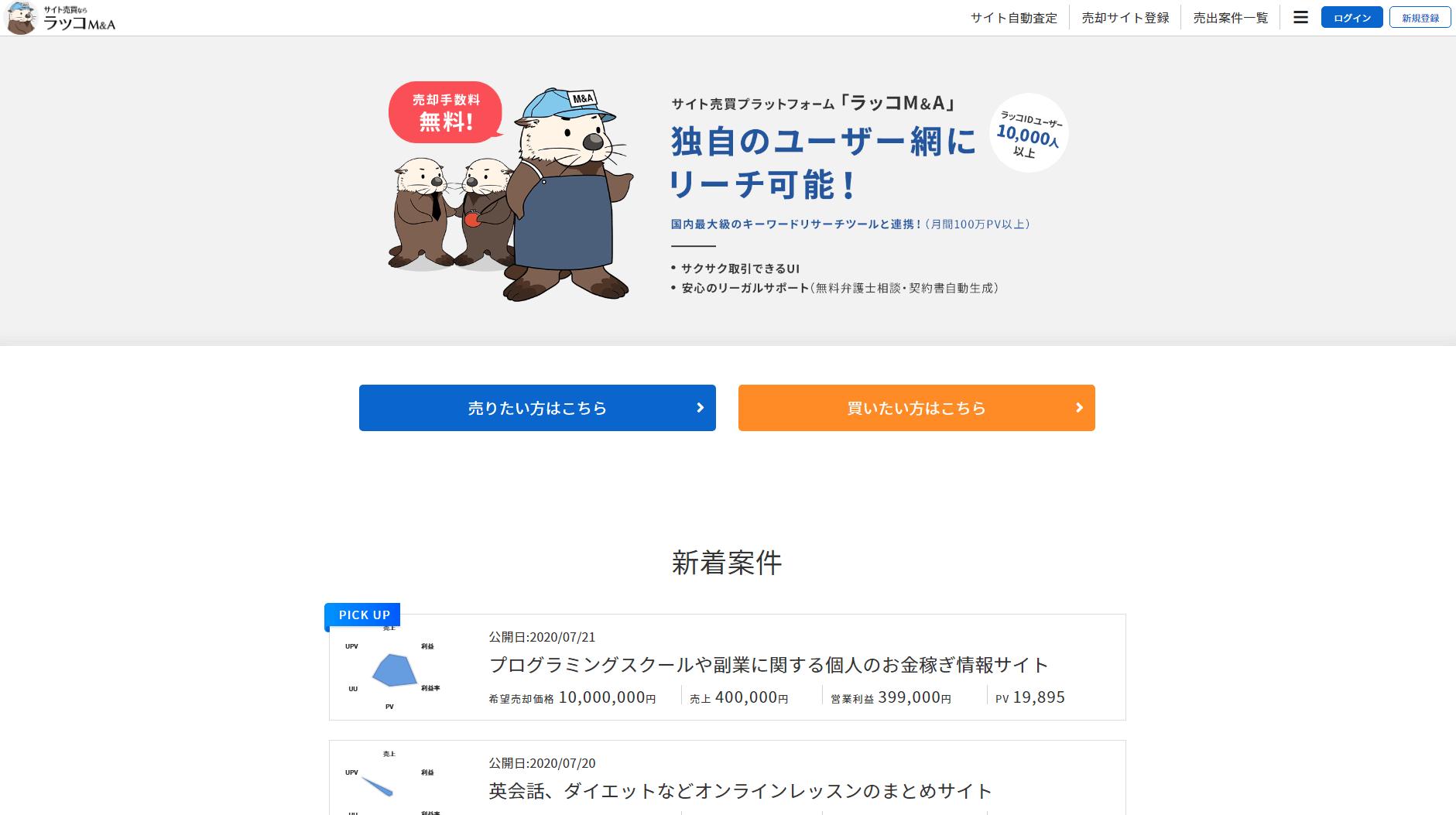 サイト売買プラットフォーム「ラッコM&A」