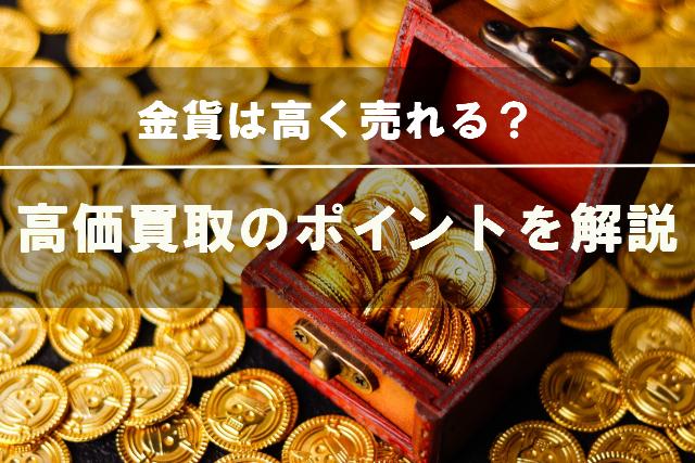 金貨は高く売れる?種類や高価買取のポイントを解説