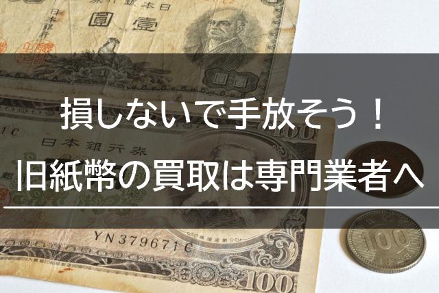 旧紙幣(古いお札)の価値・買取価格相場は?おすすめの旧札買取サービスを比較