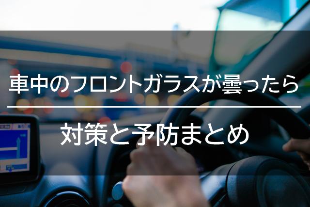 車中のフロントガラスが曇ったらどうすればいい?対策と予防まとめ
