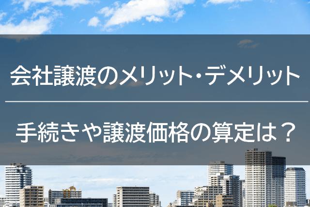会社譲渡のメリット・デメリット、手続きや譲渡価格の算定について解説!
