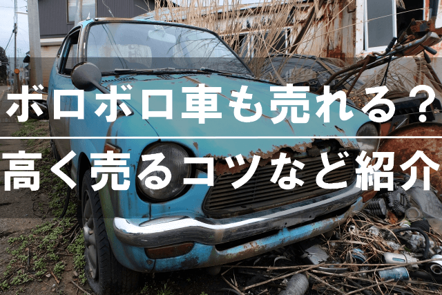 古い車の買取|10年~20年落ちのボロボロの車でも売れる?