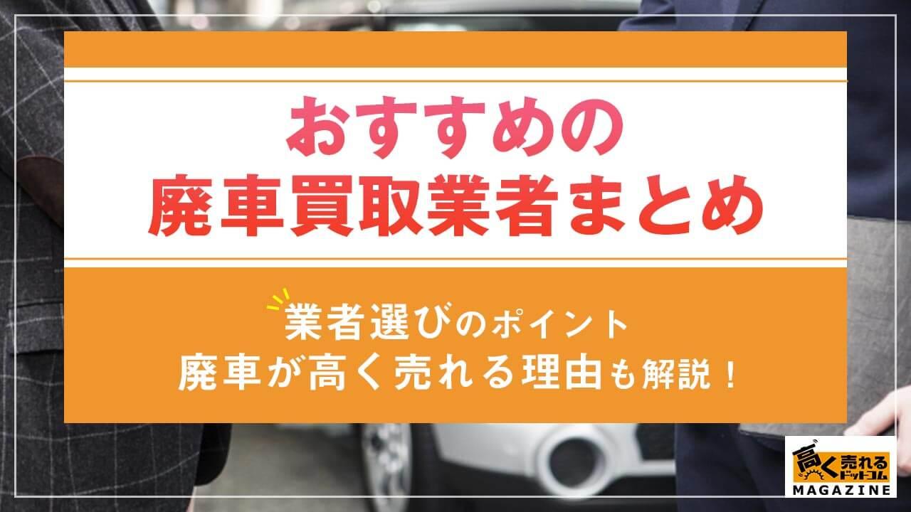 【厳選】おすすめ廃車買取業者7選!徹底比較!最も人気の業者とは?