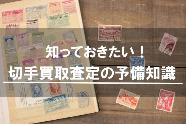 切手の高価買取おすすめ4社|普通切手や記念切手の価値は?