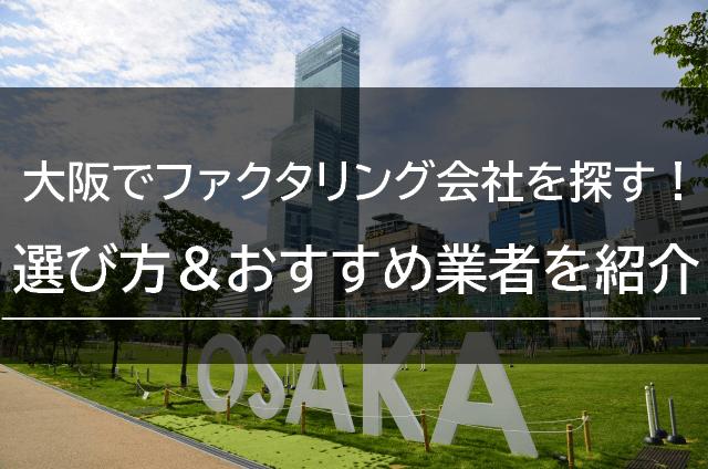 大阪でファクタリング会社を探すなら!選び方&業者をご紹介