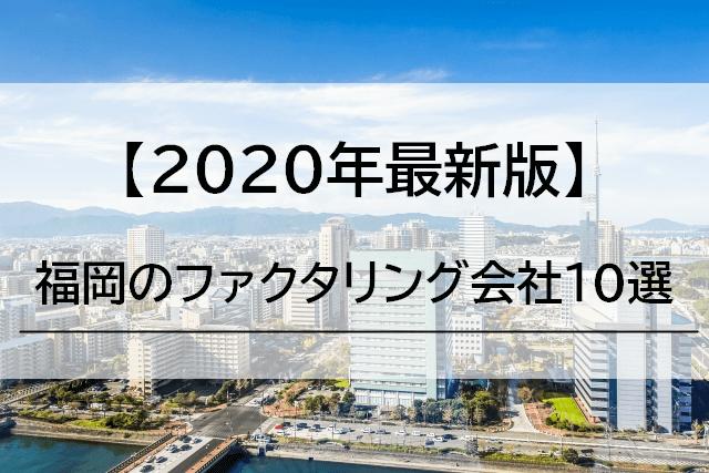 【2020年最新版】福岡・九州エリアのファクタリング会社10選