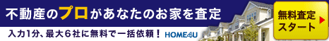 HOME4Uの不動産一括査定