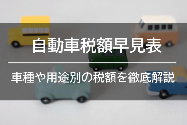自動車税額早見表!車種や用途別に自動車税額を徹底解説!