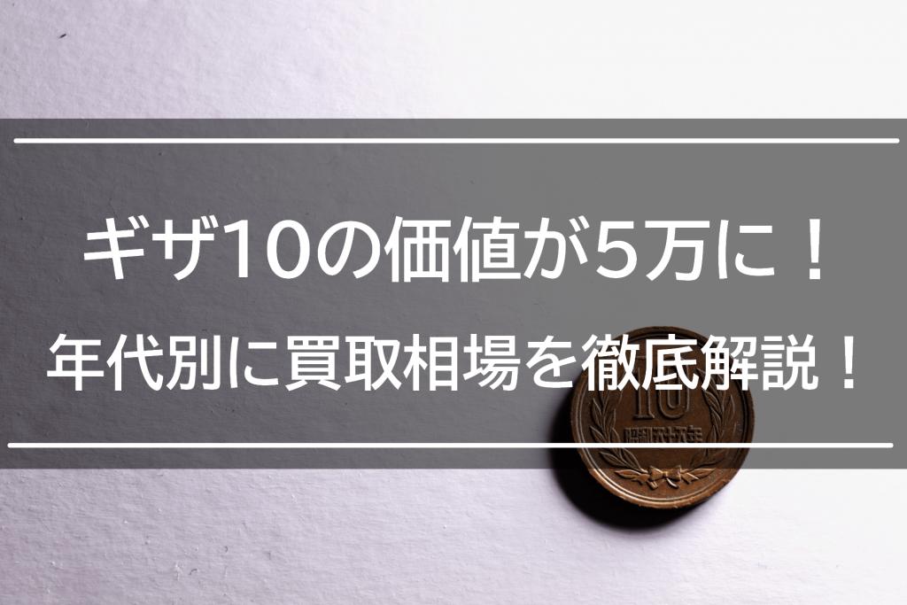 ギザ10の価値は?高く売れる・レアな10円玉の年号まとめ!おすすめ買取業者も