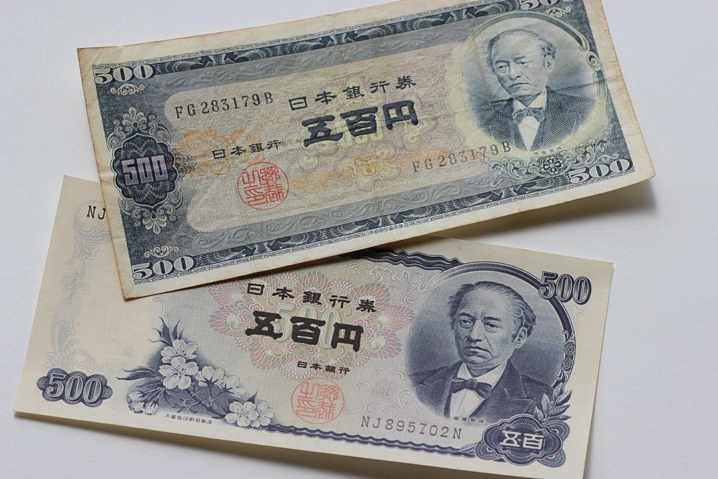 価値がある500円札の種類