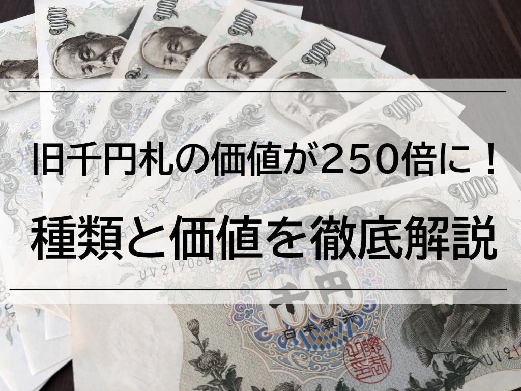旧千円札の価値はどれくらい?古いお札・昔の千円札の買取価格相場まとめ