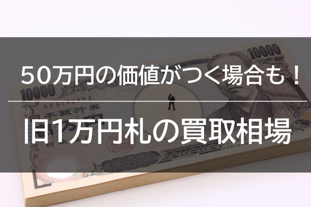 旧1万円札の買取相場まとめ!50万円の価値がつく場合も!