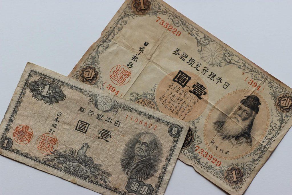 1円札の種類と価値
