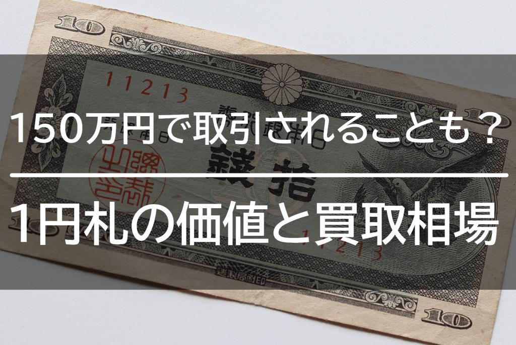 1円札の価値と買取相場や種類を解説!高くなるコツは?