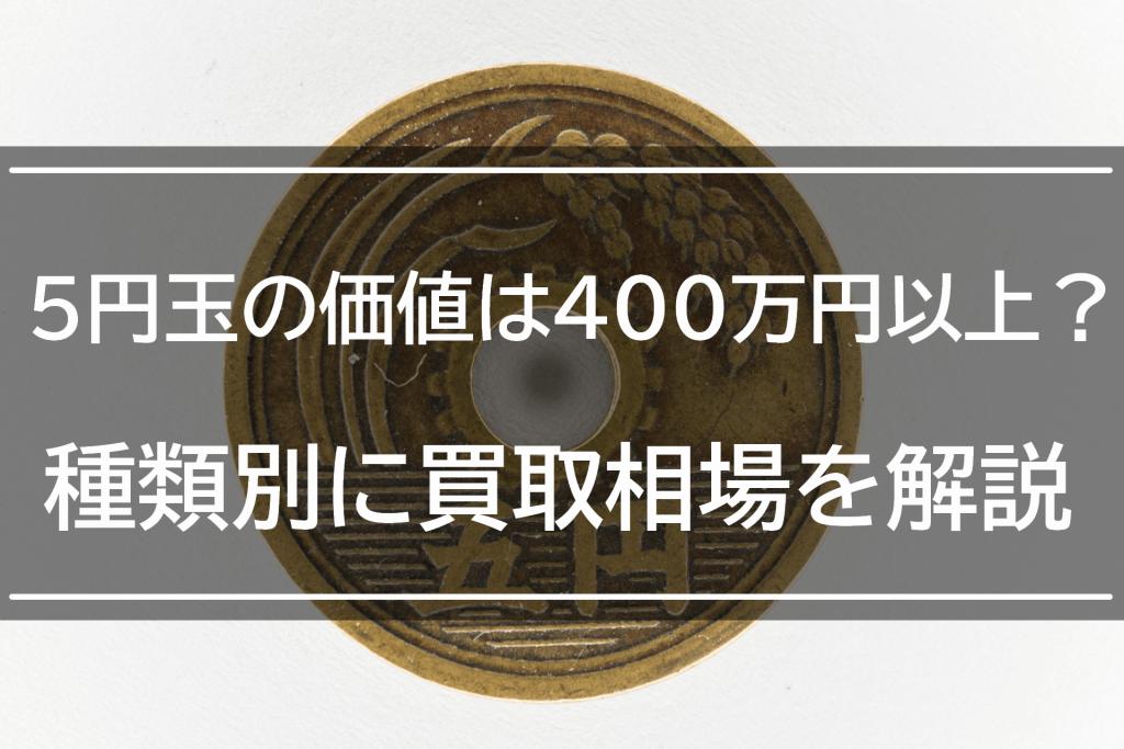 5円玉の価値はどれくらいあるの?種類別に買取相場を徹底解説!