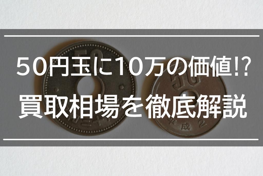 50円玉・旧50円玉の価値は?レアな年号・買取相場!穴無しの硬貨も売れる?