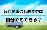 軽自動車の名義変更は自分でもできる?必要書類や手続きを紹介!