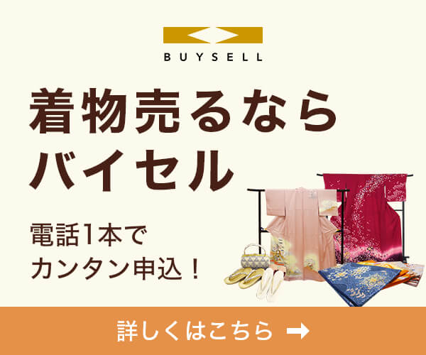 着物買取のバイセル