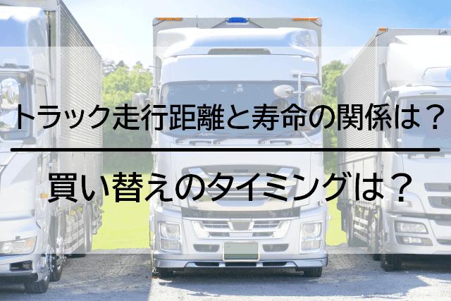 トラック走行距離と寿命の関係は?買い替えのタイミングは?