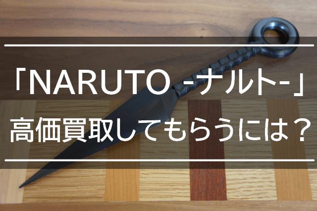 「NARUTO -ナルト-」を高価買取してもらう方法は?おすすめの買取業者を解説