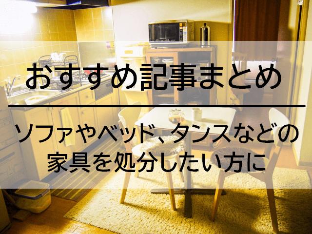 ソファやベッド、タンスなどの家具を処分したい方におすすめの記事まとめ