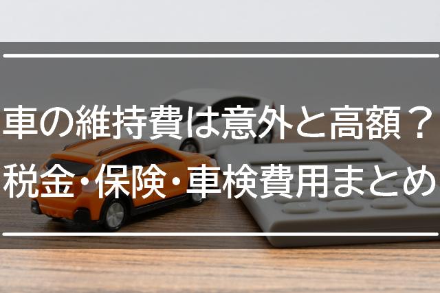 車の維持費は意外と高額?税金・保険・車検費用まとめ
