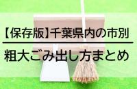 【保存版】千葉県内の市別|粗大ごみ出し方マニュアルまとめ