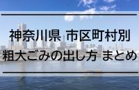 神奈川県内|市区町村別・粗大ごみの出し方 まとめ