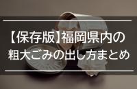 【保存版】福岡県内の市別|粗大ごみ出し方まとめ