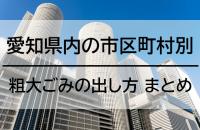 愛知県内の市区町村別・粗大ごみの出し方 まとめ