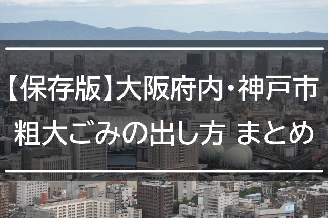 【保存版】大阪府内・神戸市|粗大ごみの出し方まとめ
