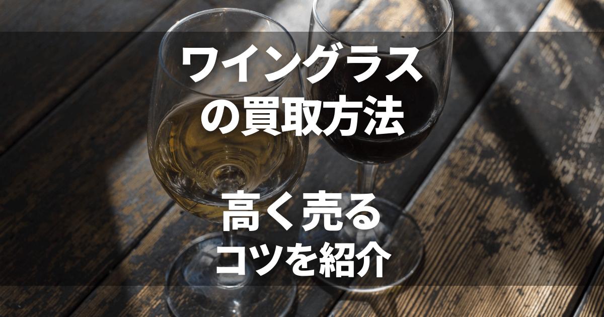 ワイングラスの買取方法|高く売るコツ・査定の注意点を紹介
