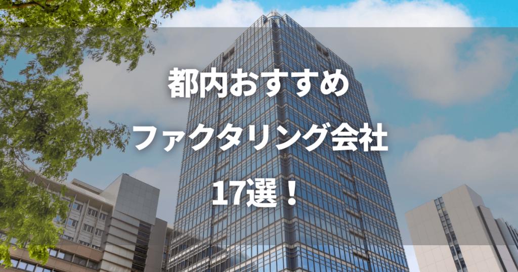 東京都内のおすすめファクタリング会社17選!手数料やスピードなどを比較